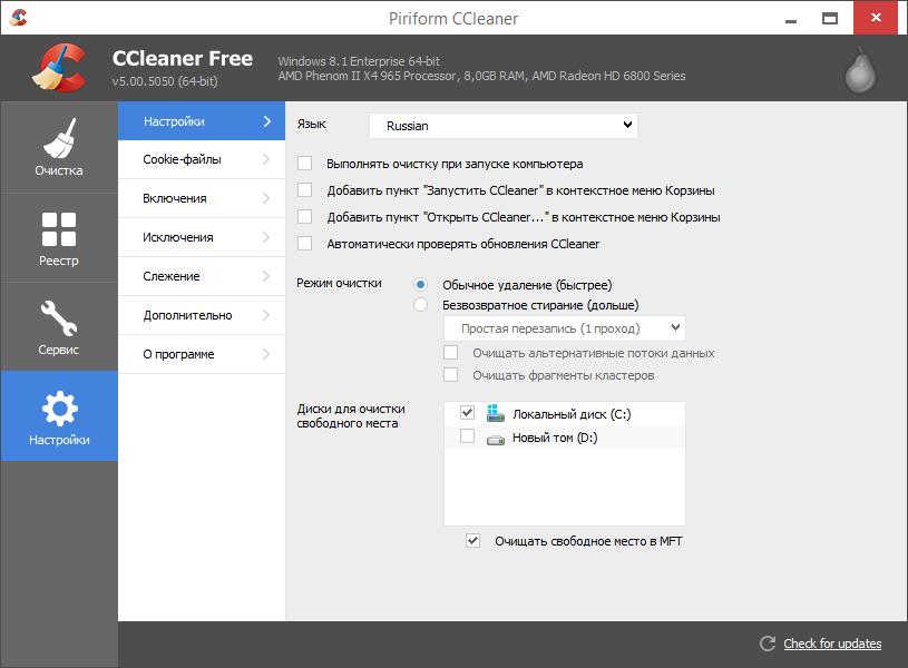 Ccleaner скачать бесплатно c ключом русская версия