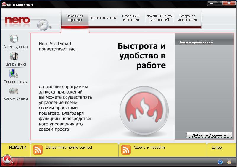 Скачать nero бесплатно русская версия с ключом