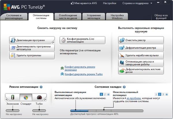 tuneup utilities 2015 скачать бесплатно на русском с ключом