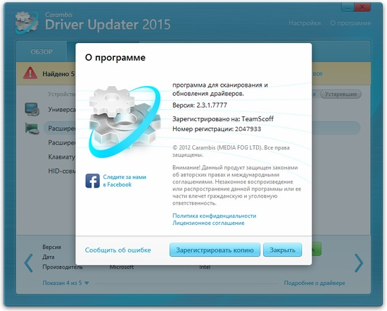 driver_updater_2015_4
