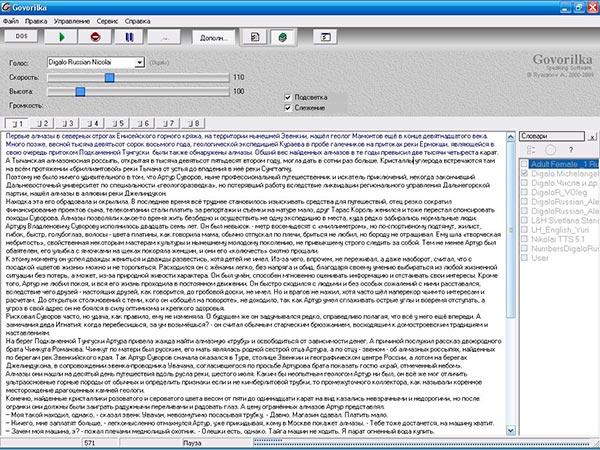 Govorilka-screenshot-2