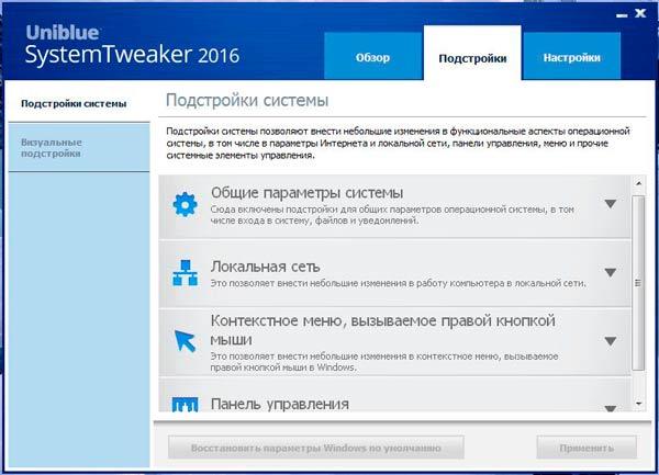 Uniblue_SystemTweaker_2016_2.0.12.0_Rus-2