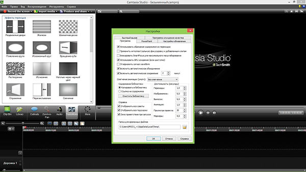 camtasia-studio-screenshot-1
