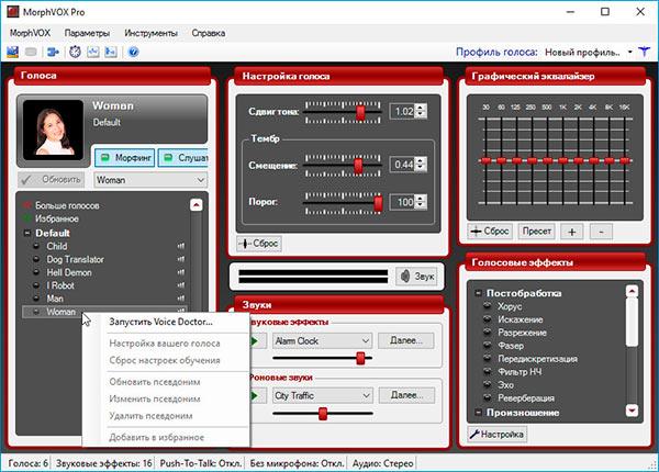 Как сделать русский язык в morphvox pro на русский