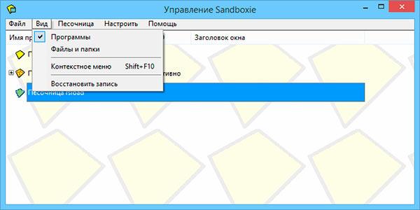 sandboxie2