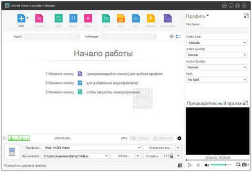 1396367987_xilisoft-video-converter-ultimate
