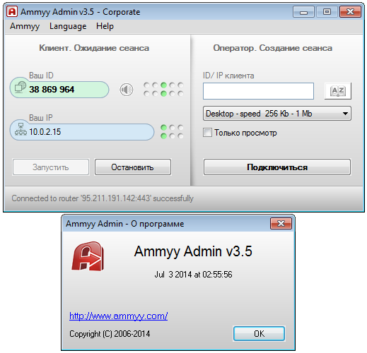Ammyy-Admin-3.5-Crack-Plus-Serial-Key-Full-Download