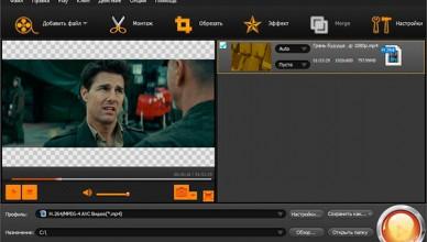 Bigasoft Total Video Converter 6.3