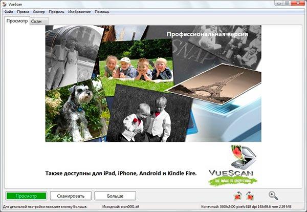 1411812219_vuescan-professional
