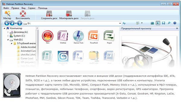 hetman-partition-recovery-screenshot-1