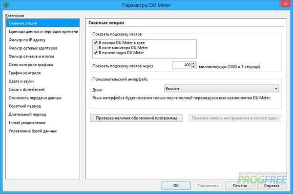 1382712959_du-meter-screen-1