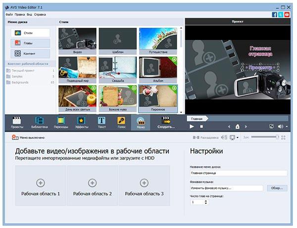 AVS.Video.Editor.7.1.3.2635