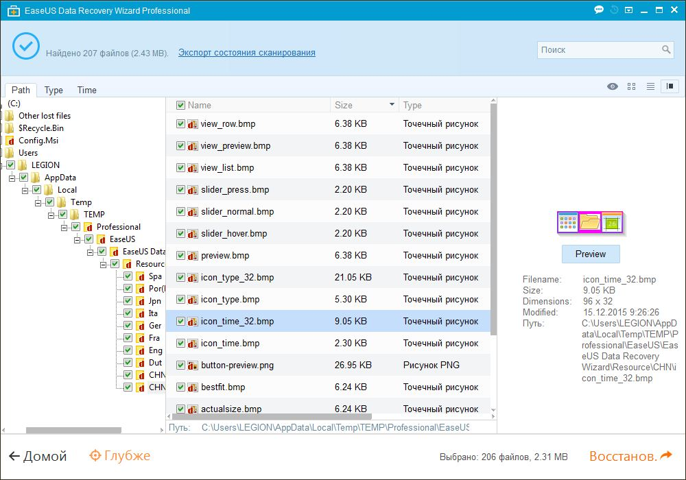 EaseUS_Data_Recovery_Wizard_9.9.0_Pro-2