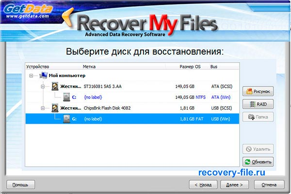 recover-my-files-5