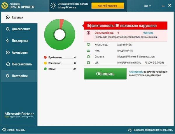 rsz_1454019921_aktivaciya-drayver-apdater-2016