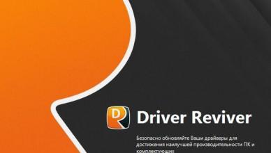 ReviverSoft Driver Reviver 5.33 (2020) + Код активации