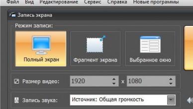 Экранная Камера 4.21 (2020) + ключ (полная версия)