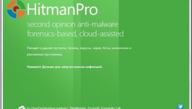 HitmanPro 3.8.0 + Ключ