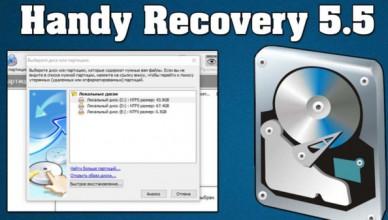 Handy Recovery 5.5 + серийный номер