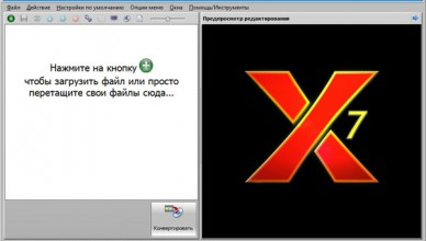 VSO ConvertXtoDVD 7  + Ключ